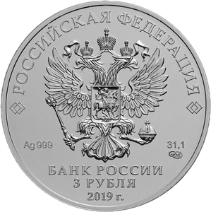 Россия монета 3 рубля Георгий Победоносец 2019, реверс
