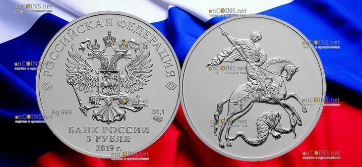 Россия монета 3 рубля Георгий Победоносец 2019