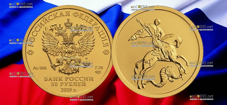 Россия монета 50 рублей Георгий Победоносец 2019, реверс