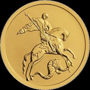 Россия монета 50 рублей Георгий Победоносец, реверс