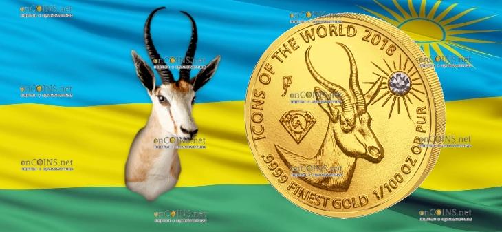 Руанда монета 10 франков Спрингбок, 2018