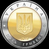 Украина монета 5 гривен город Севастополь, аверс