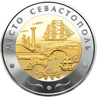 Украина монета 5 гривен город Севастополь, реверс