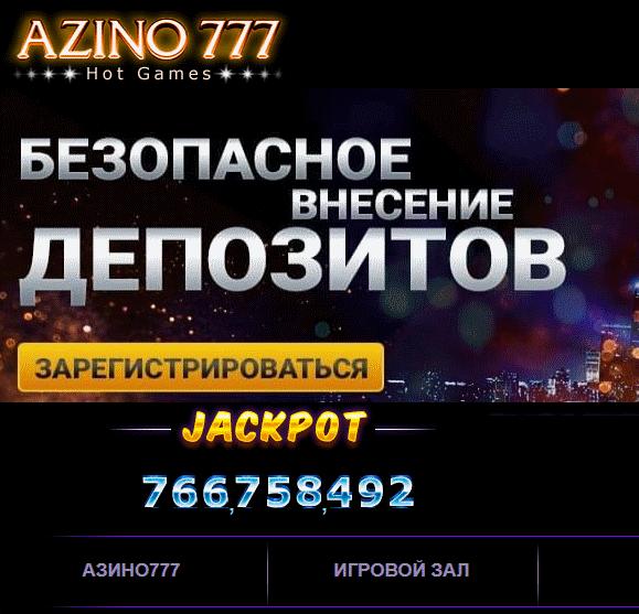 официальный сайт азино777 azino777 бонус при регистрации 777 рублей без депозита