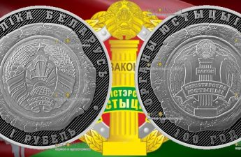 Беларусь монета 1 рубль Органы юстиции Беларуси - 100 лет