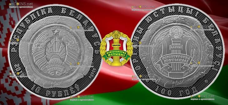 Беларусь монета 10 рублей Органы юстиции Беларуси - 100 лет