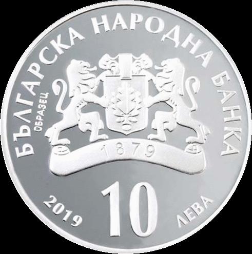 Болгария монета 10 лев Пловдив культурная столица Европы, аверс