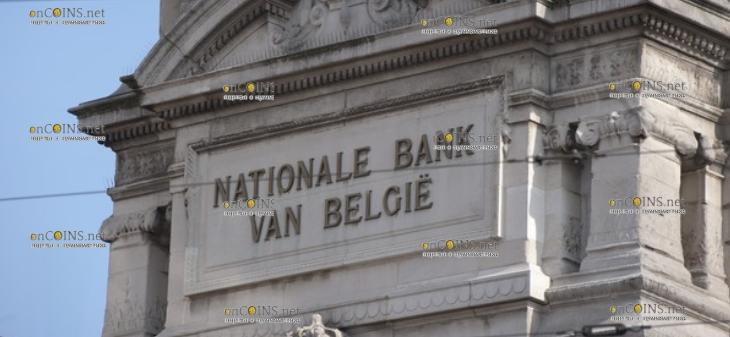 Национальный банк Бельгии, Центральный банк Бельгии, Nationale Bank van België