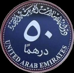 ОАЭ монета 50 дирам Кубок Азии по футболу 2019, аверс