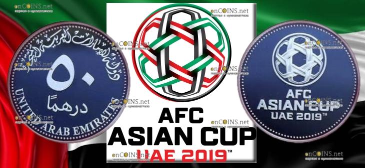 ОАЭ монета 50 дирам Кубок Азии по футболу 2019