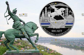 Россия монета 3 рубля 100-летие образования Республики Башкортостан