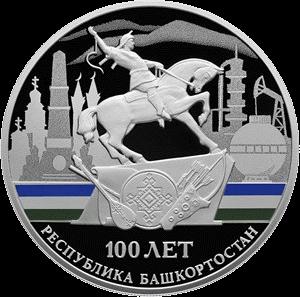 Россия монета 3 рубля 100-летие образования Республики Башкортостан, реверс