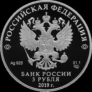 Россия монета 3 рубля 2019 года, серебро, аверс