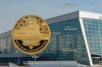 Россия монета 50 рублей 100-летие образования Республики Башкортостан
