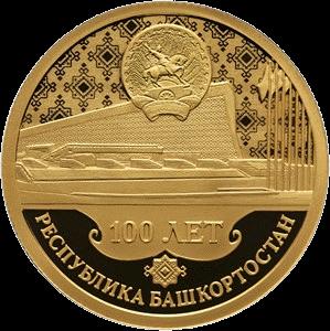 Россия монета 50 рублей 100-летие образования Республики Башкортостан, реверс