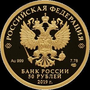Россия монета 50 рублей 2019 года, золото, аверс