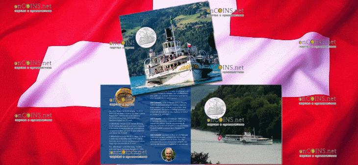 Швейцария монета 20 франков Пароход Blümlisalp, подарочная упаковка