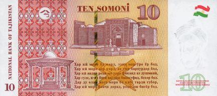Таджикистан банкнота 10 сомони, 2018 год, оборотная сторона
