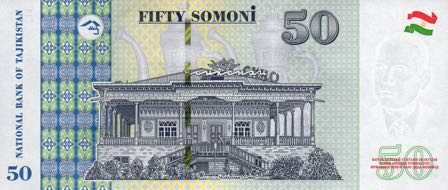 Таджикистан банкнота 50 сомони, 2018 год, оборотная сторона