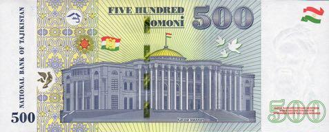 Таджикистан банкнота 500 сомони, 2018 год, оборотная сторона
