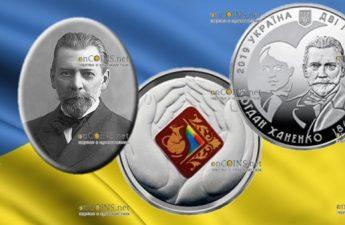 Украина монета 2 гривны Богдан Ханенко