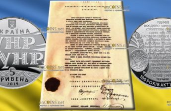 Украина монета 5 гривен 100 летие Акта воссоединения украинских земель
