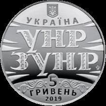 Украина монета 5 гривен 100 летие Акта воссоединения украинских земель, аверс
