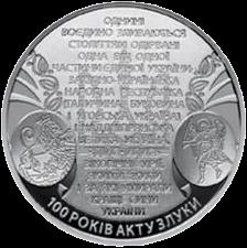 Украина монета 5 гривен 100 летие Акта воссоединения украинских земель, реверс
