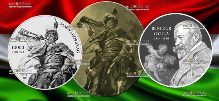 Венгрия монета 10 000 форинтов Дьюла Бенцур