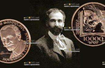 Армения монета 10000 драмов Ованес Туманян