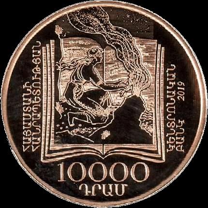 Армения монета 10000 драмов Ованес Туманян, аверс