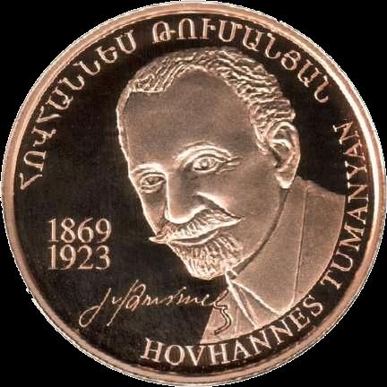 Армения монета 10000 драмов Ованес Туманян, реверс