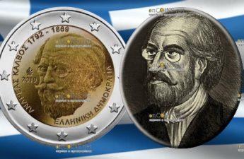 Греция монета 2 евро Андреас Калвос