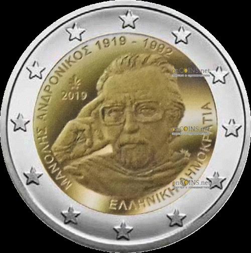 Греция монета 2 евро Манолис Андроникос, реверс
