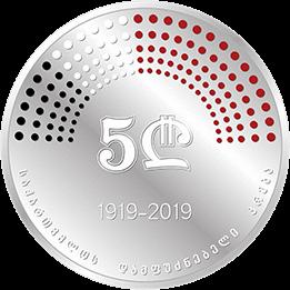 Грузия монета 5 лари 100-летие учредительного собрания Демократической Республики Грузии, аверс