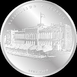 Грузия монета 5 лари 100-летие учредительного собрания Демократической Республики Грузии, реверс