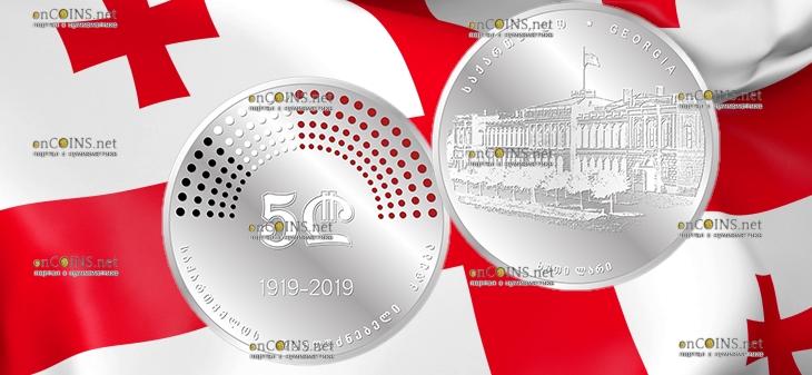 Грузия монета 5 лари 100-летие учредительного собрания Демократической Республики Грузии