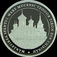 Молдова монета 50 лееев Монастырь Святого Великомученика Феодора Тирона в Кишиневе, реверс