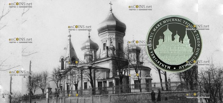 Молдова монета 50 лееев Монастырь Святого Великомученика Феодора Тирона в Кишиневе