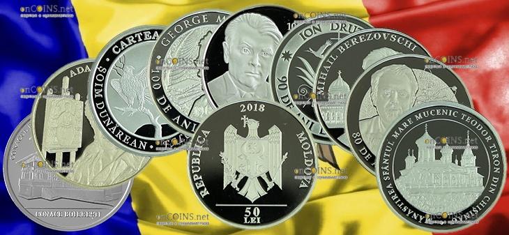молдова памятные монеты 2018 года