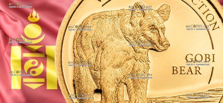 Монголия монета 1000 тугриков Гобийский бурый медведь