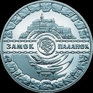 Украина монета 10 гривен Замок Паланок, реверс