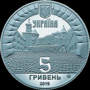 Украина монета 5 гривен Замок Паланок, аверс