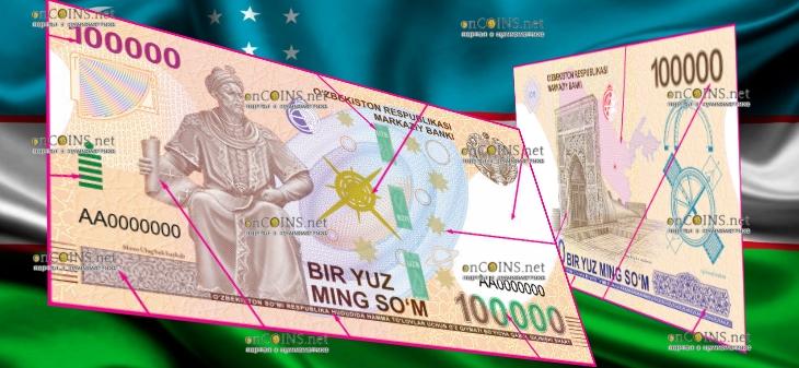 Узбекистан банкнота 100 000 сумов