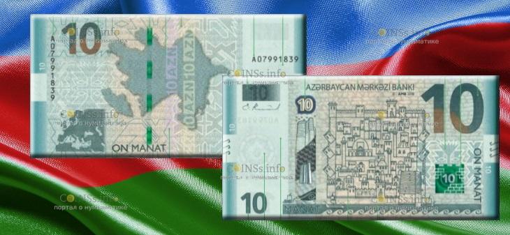 банкнота 10 манат