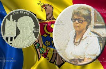 Молдова монета 50 лееев Ада Зевин