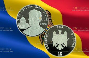Молдова монета 50 лееев Михаил Березовский