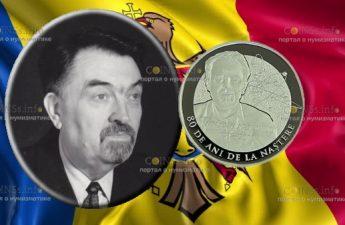 Молдова монета 50 леев Михай Маринчук
