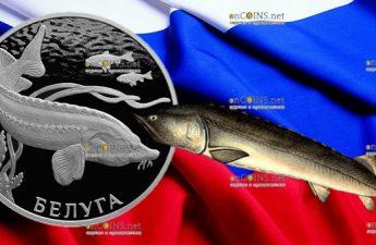 Россия монета 2 рубля Белуга