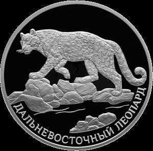 Россия монета 2 рубля Дальневосточный леопард, реверс